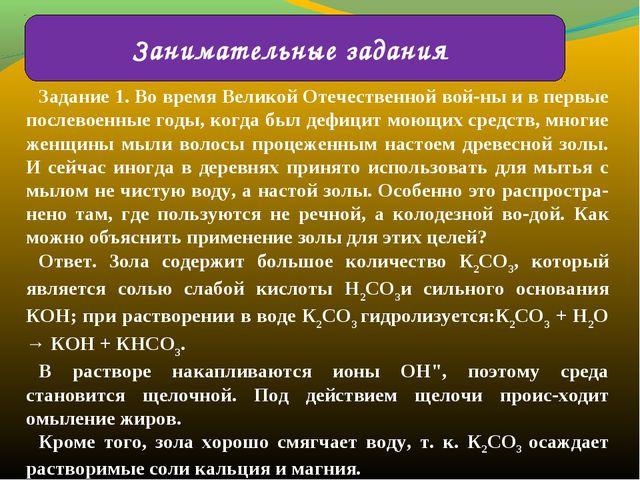 Занимательные задания Задание 1. Во время Великой Отечественной войны и в пе...