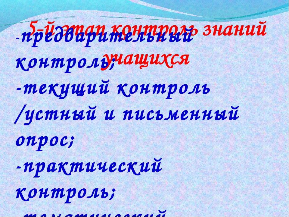 -предварительный контроль; -текущий контроль /устный и письменный опрос; -пра...