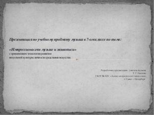 Разработчик презентации: учитель музыки Т. Г. Пескова ГБОУ № 628 «Александри