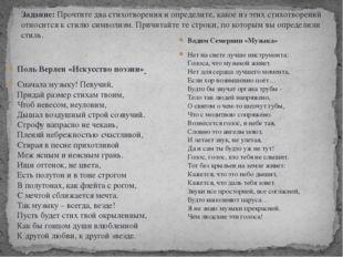 Задание: Прочтите два стихотворения и определите, какое из этих стихотворений