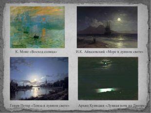 К. Моне «Восход солнца» И.К. Айвазовский «Море в лунном свете» Генри Петер «Т