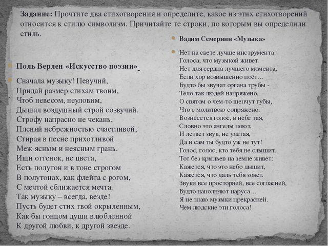 Задание: Прочтите два стихотворения и определите, какое из этих стихотворений...