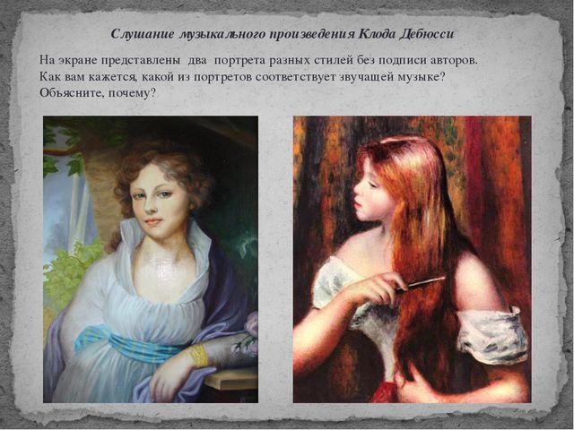 Слушание музыкального произведения Клода Дебюсси На экране представлены два п...