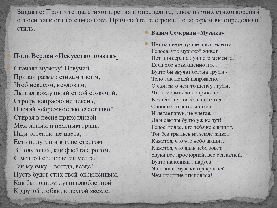 Стих о поле верлене