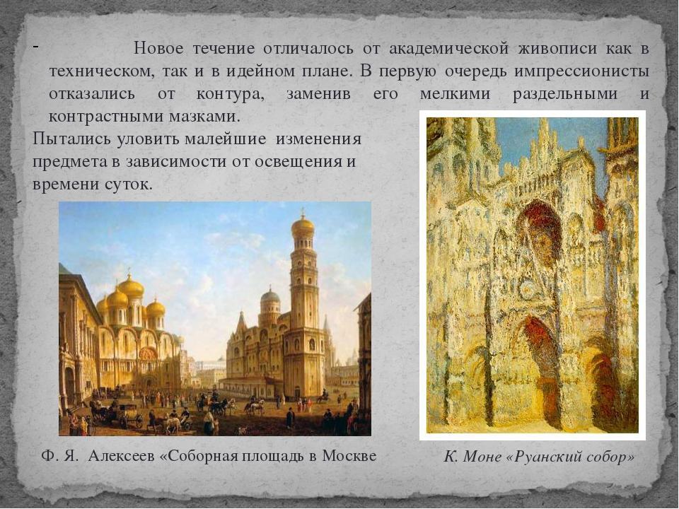 Новое течение отличалось от академической живописи как в техническом, так и...