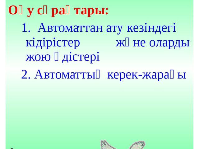 ІІІ.Жаңа сабақтың тақырыбын, мақсатын хабарлау Оқу сұрақтары: 1. Автоматтан а...