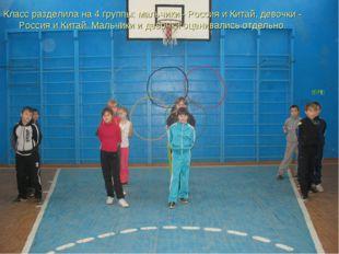 Класс разделила на 4 группы: мальчики - Россия и Китай, девочки - Россия и Ки