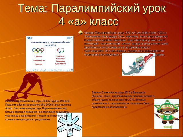 Тема: Паралимпийский урок 4 «а» класс Зимние Паралимпийские игры 2002 в Солт-...