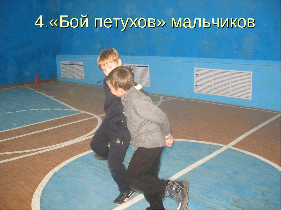 4.«Бой петухов» мальчиков