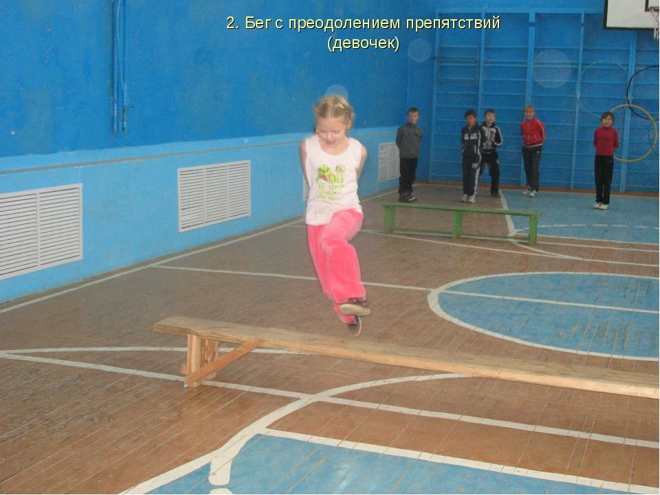 2. Бег с преодолением препятствий (девочек)