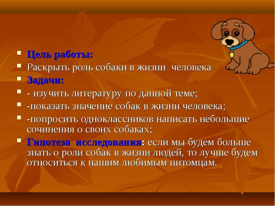 Цель работы: Раскрыть роль собаки в жизни человека Задачи: - изучить литерату...