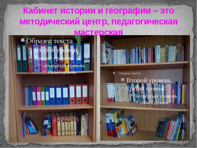 Кабинет истории и географии – это методический центр, педагогическая мастерская