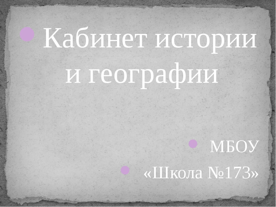 Кабинет истории и географии МБОУ «Школа №173»