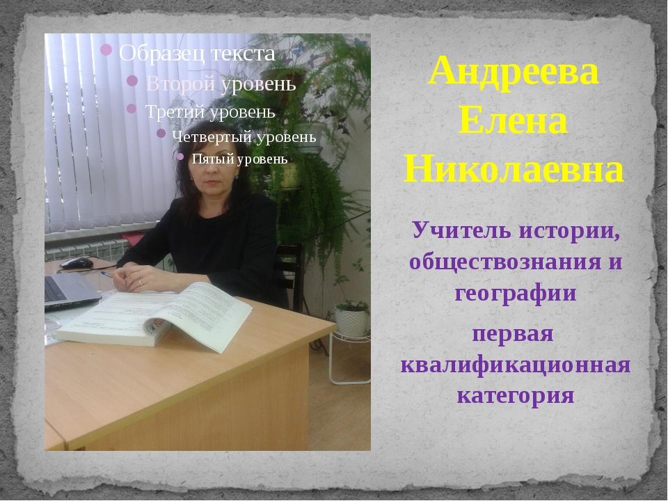 Учитель истории, обществознания и географии первая квалификационная категория...