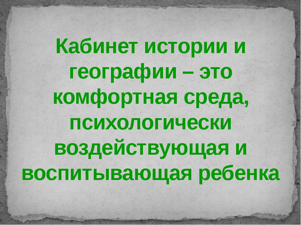 Кабинет истории и географии – это комфортная среда, психологически воздейству...