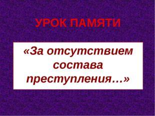 УРОК ПАМЯТИ «За отсутствием состава преступления…»