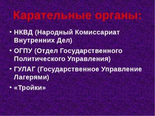Карательные органы: НКВД (Народный Комиссариат Внутренних Дел) ОГПУ (Отдел Го