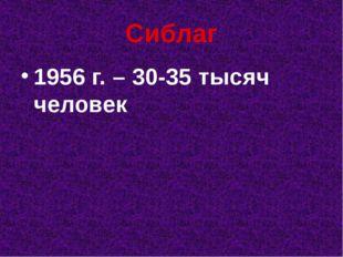 Сиблаг 1956 г. – 30-35 тысяч человек