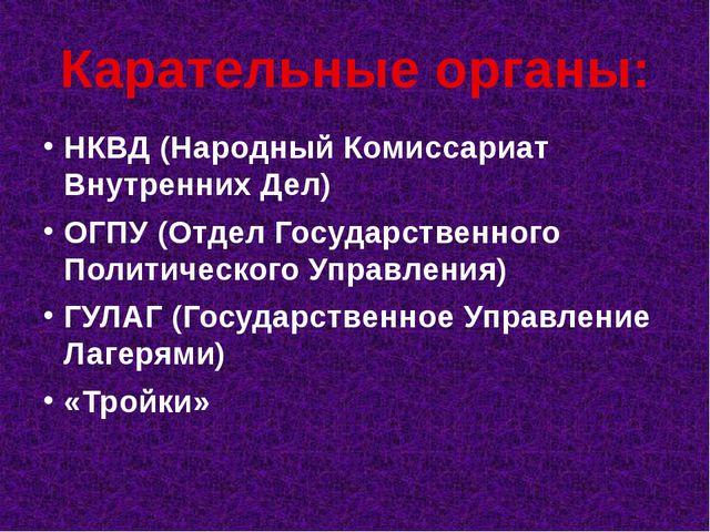 Карательные органы: НКВД (Народный Комиссариат Внутренних Дел) ОГПУ (Отдел Го...