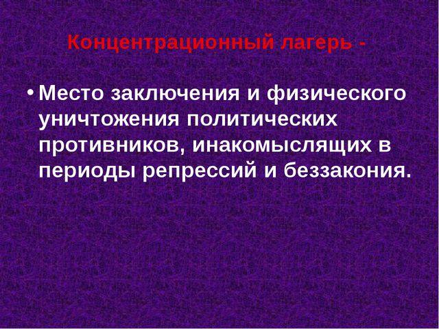 Концентрационный лагерь - Место заключения и физического уничтожения политиче...