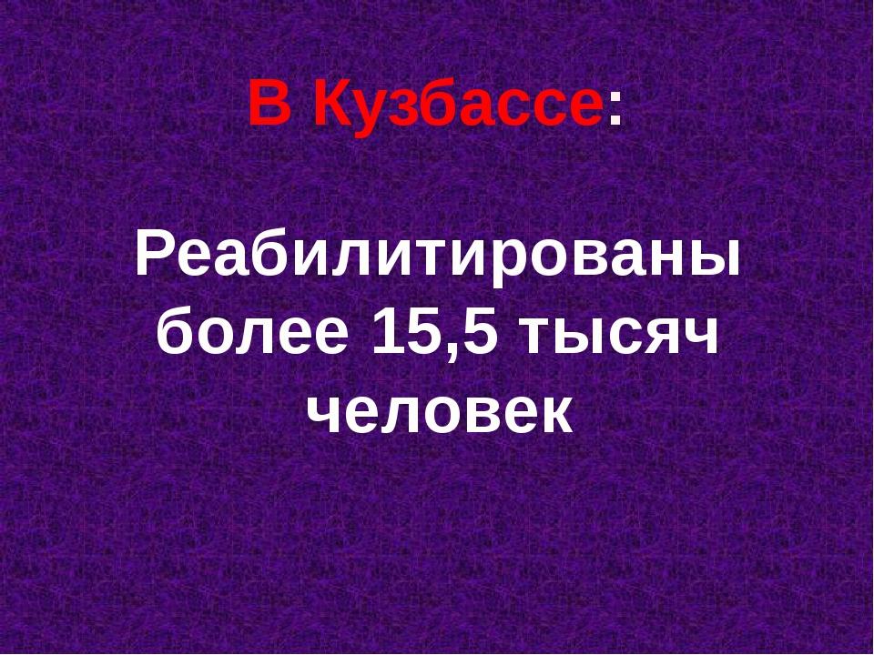 Реабилитированы более 15,5 тысяч человек В Кузбассе: