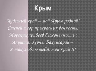 Крым Чудесный край – мой Крым родной! Степей и гор прекрасных вечность, Морск