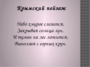 Крымский пейзаж Небо хмурое слезится, Закрывая солнца луч, И туман на лес ло