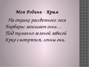 Моя Родина - Крым На опушке рассветного леса Барбарис зажигает огни… Под тум