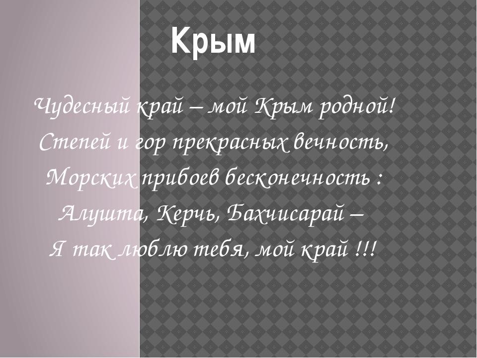 Крым Чудесный край – мой Крым родной! Степей и гор прекрасных вечность, Морск...