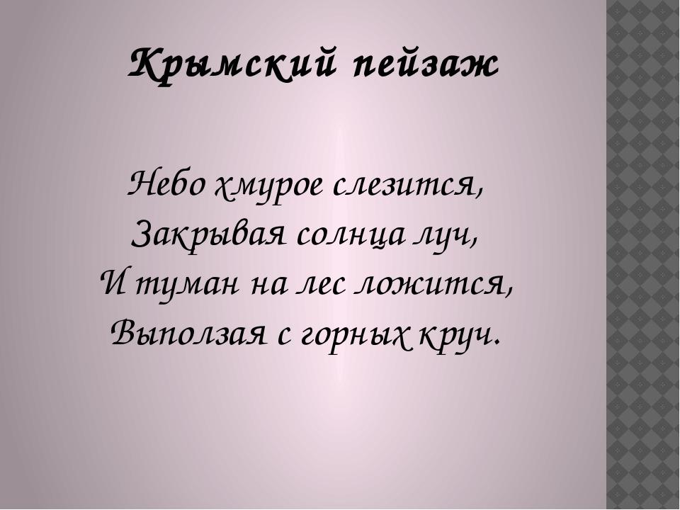 Крымский пейзаж Небо хмурое слезится, Закрывая солнца луч, И туман на лес ло...