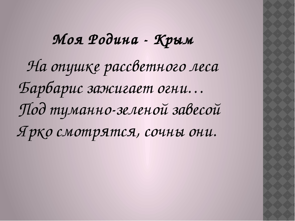 Моя Родина - Крым На опушке рассветного леса Барбарис зажигает огни… Под тум...