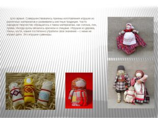 Шло время. Совершенствовались приемы изготовления игрушек из различных матер