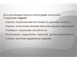 Для реализации проекта необходимо выполнить следующие задачи: Изучить теорети