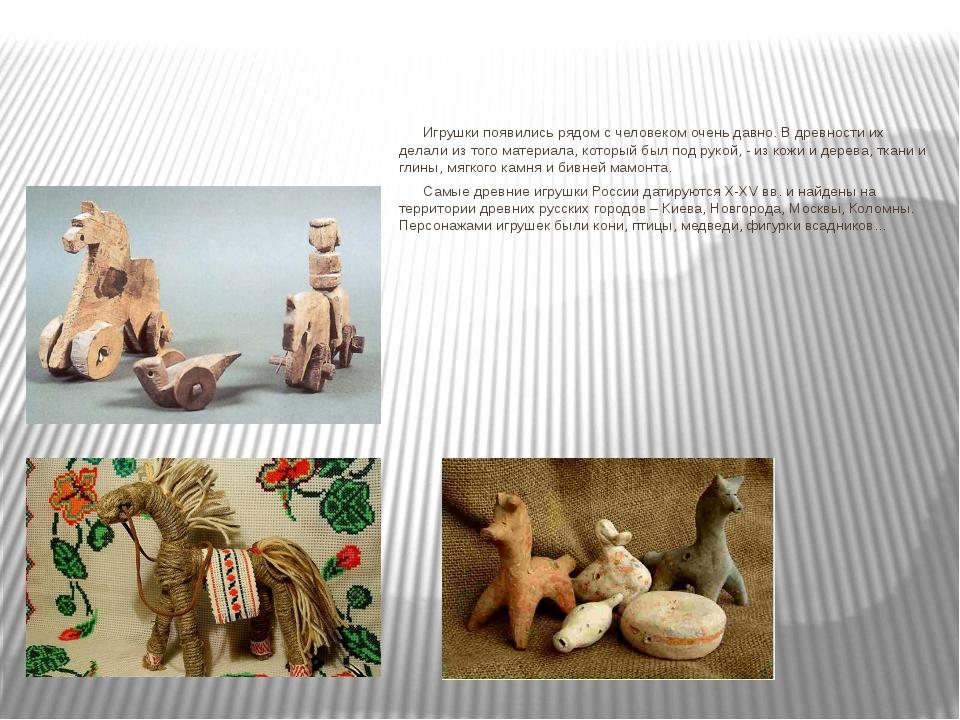 Игрушки появились рядом с человеком очень давно. В древности их делали из то...