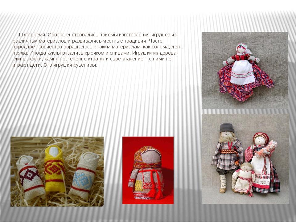 Шло время. Совершенствовались приемы изготовления игрушек из различных матер...