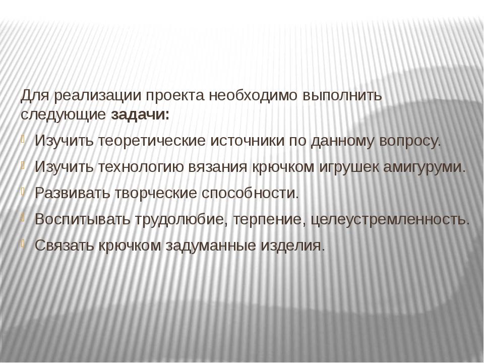 Для реализации проекта необходимо выполнить следующие задачи: Изучить теорети...