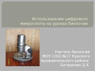 Использование цифрового микроскопа на уроках биологии Учитель биологии МОУ СО