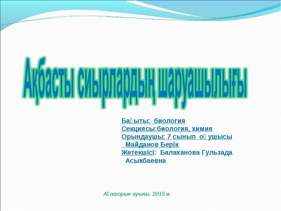 Бағыты: биология Секциясы:биология, химия Орындаушы: 7 сынып оқушысы Майданов...