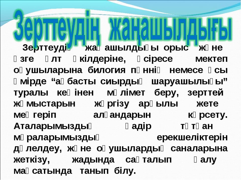 Зерттеудің жаңашылдығы орыс және өзге ұлт өкілдеріне, әсіресе мектеп оқушыла...