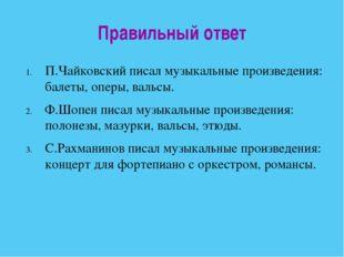 Правильный ответ П.Чайковский писал музыкальные произведения: балеты, оперы,