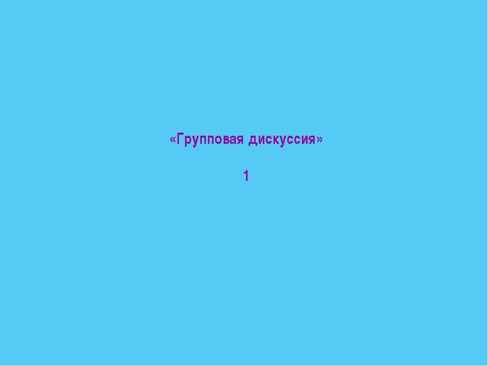 «Групповая дискуссия» 1