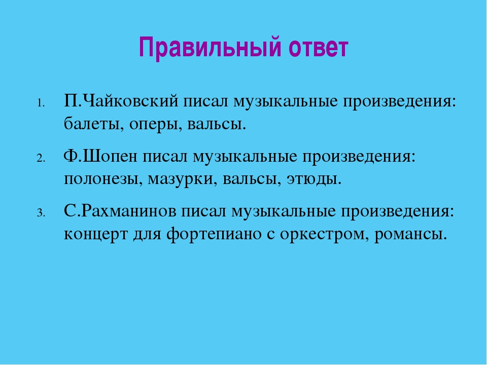 Правильный ответ П.Чайковский писал музыкальные произведения: балеты, оперы,...