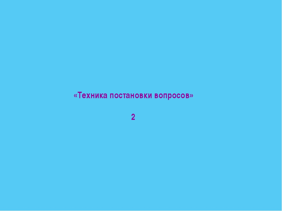 «Техника постановки вопросов» 2
