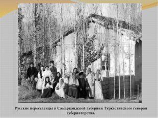 Русские переселенцы в Самаркандской губернии Туркестанского генерал губернато