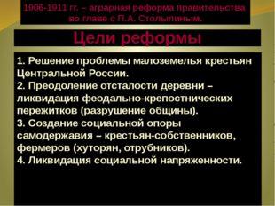 Цели реформы 1. Решение проблемы малоземелья крестьян Центральной России. 2.