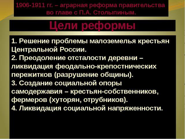 Цели реформы 1. Решение проблемы малоземелья крестьян Центральной России. 2....