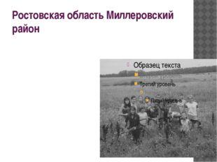 Ростовская область Миллеровский район