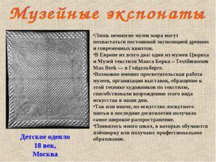 Детское одеяло 18 век, Москва Лишь немногие музеи мира могут похвастаться пос