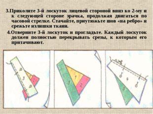 3.Приколите 3-й лоскуток лицевой стороной вниз ко 2-му и к следующей стороне