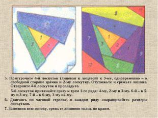 5. Пристрочите 4-й лоскуток (лицевая к лицевой) к 3-му, одновременно – к своб
